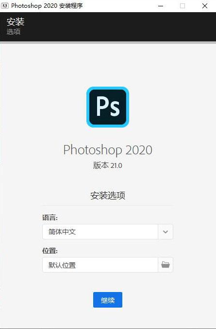 Adobe 2020 全套免破解Win/Mac直装版